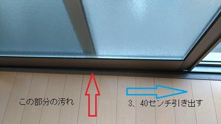 左右枠の重なり部分は左右どちらに寄せても中央で重なり合うので、レールの清掃がしずらい部分です。窓を左に寄せても右に寄せても中央部分に枠が来ます。